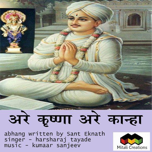 Kumaar Sanjeev feat. Harsharaj Tayade - Are Krishna Are Kaanha