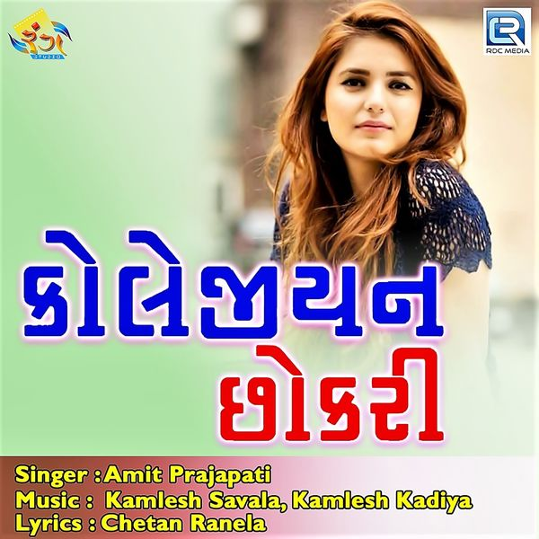 Amit Prajapati - Collagian Chhokari