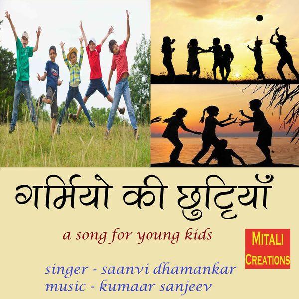 Kumaar Sanjeev feat. Saanvi Dhamankar - Garmiyon Ki Chhuttiya