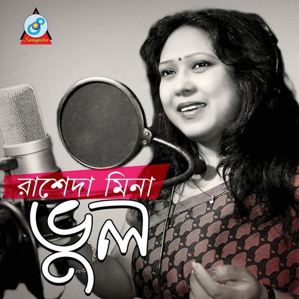 Rasheda Mina - Bhul