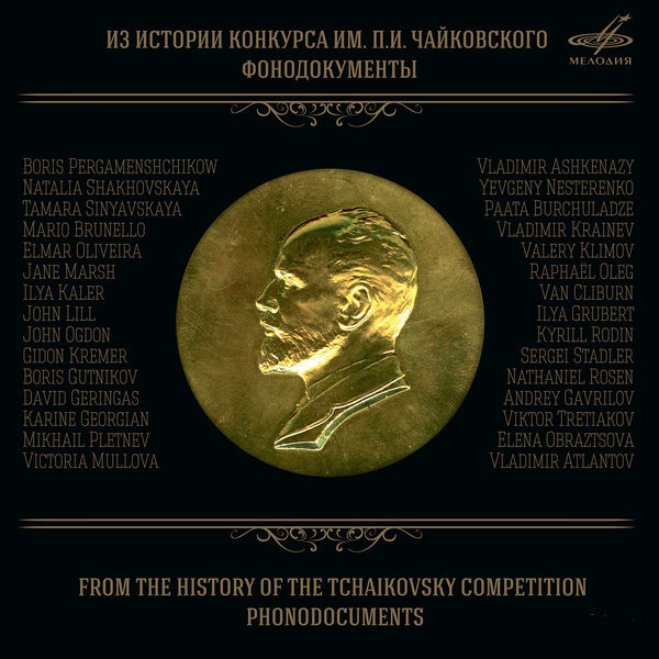 Various Artists - From the History of the Tchaikovsky Competition (Live)