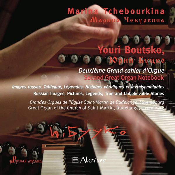 Marina Tchebourkina - Youri Boutsko: Deuxième grand cahier d'orgue