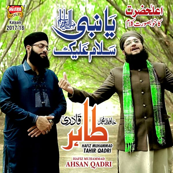 Ya Nabi Salam Alaika | Hafiz Muhammad Tahir Qadri to stream in hi-fi