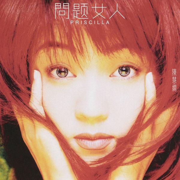 Album Wen Ti Nu Ren, Priscilla Chan   Qobuz: download and