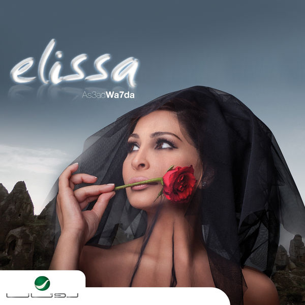 AS3AD MP3 TÉLÉCHARGER WA7DA ELISSA 2012