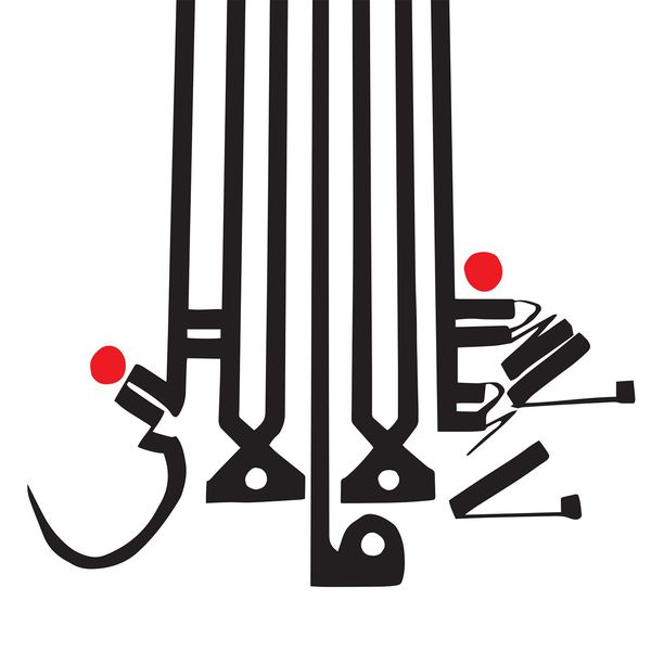 Shabazz Palaces - They Come in Gold - Single