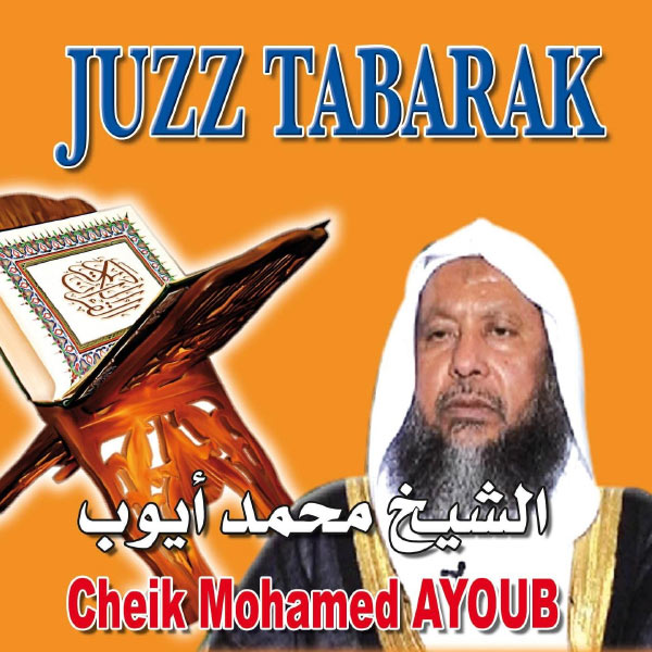 CORAN AYOUB TÉLÉCHARGER CHEIKH MOHAMED