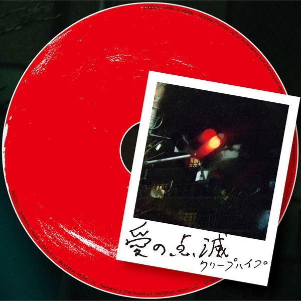 Creep Hyp - Aino Tenmetsu