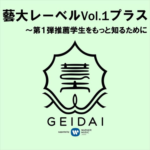 Various Artists - Geidai Label Vol. 1 Plus: To Know More About The Recommended Students Vol. 1