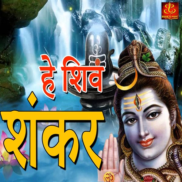 Hey Shiv Shankar Manoj Tiwari Download And Listen To The Album