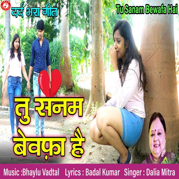 Dalia Mitra - Tu Sanam Bewafa Hai - Single
