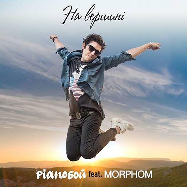 Pianoбой - На вершині