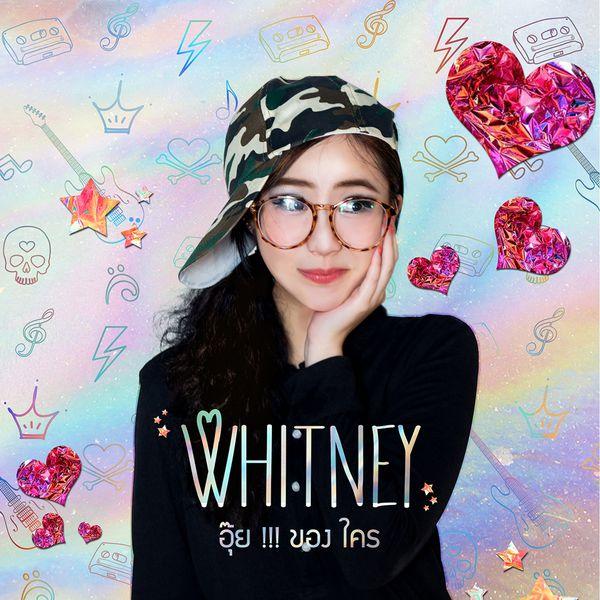 Whitney - อุ๊ย!! ของใคร