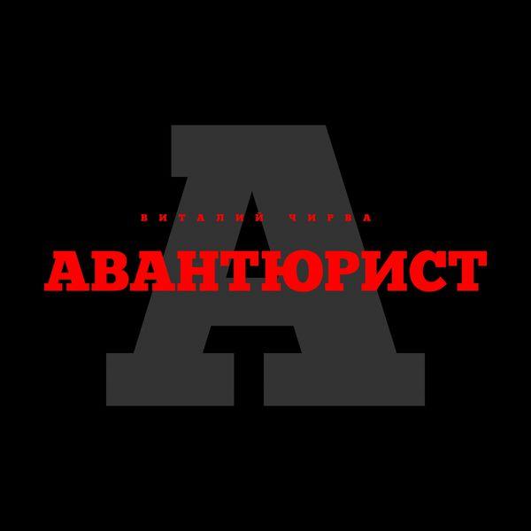 Виталий чирва как же я люблю тебя (2017) популярные видеоролики!