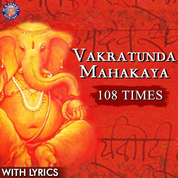 Vakratunda Mahakaya 108 Times | Ketan Patwardhan to stream in hi-fi