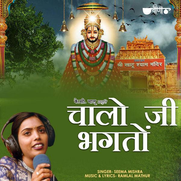 Seema Mishra - Chalo Ji Bhakton
