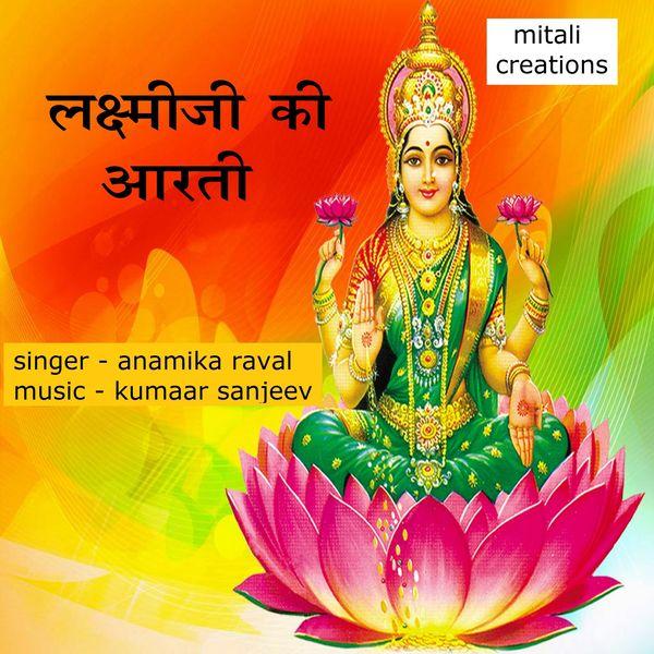 Kumaar Sanjeev feat. Anamika Raval - Laxmiji Ki Aarti
