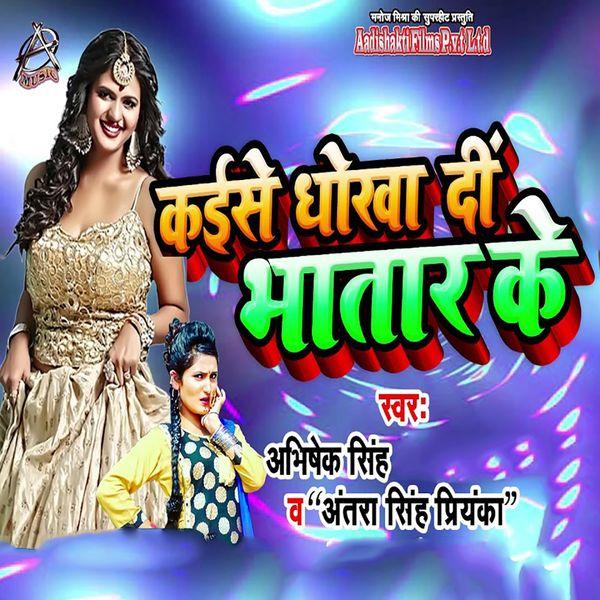 Abhishek Singh, Antra Singh Priyanka - Kaise Dhoka Di Bhatar Ke
