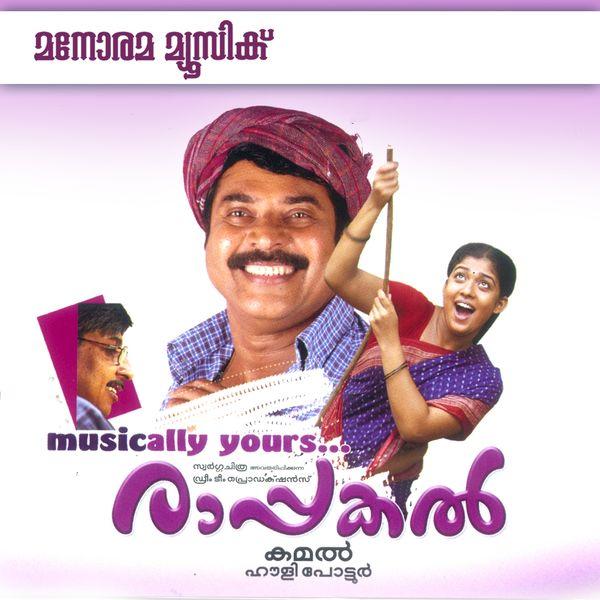 Mohan Sithara - Rappakal (Original Motion Picture Soundtrack)