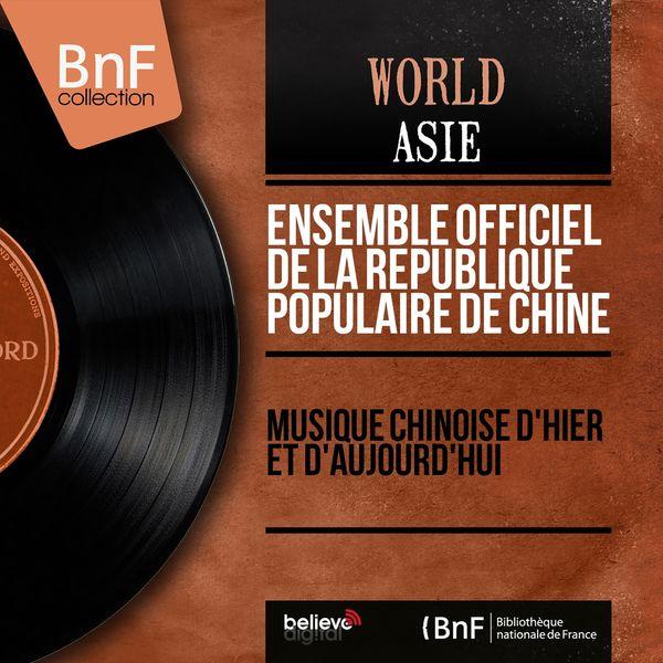 Ensemble officiel de la République populaire de Chine - Musique chinoise d'hier et d'aujourd'hui (Mono Version)
