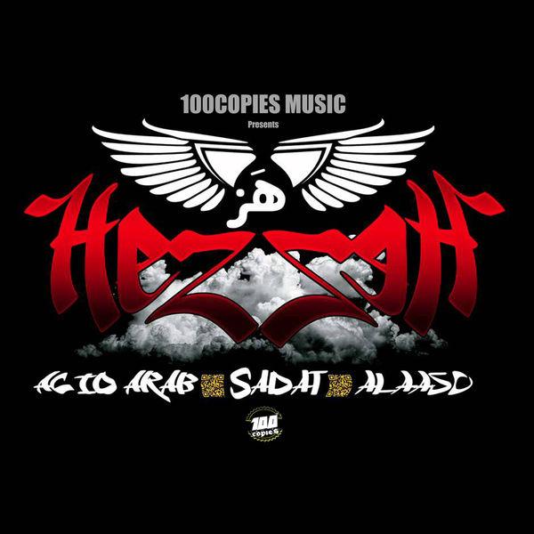 Acid Arab - Hez Hez (feat. Sadat & Alaa50) - Single