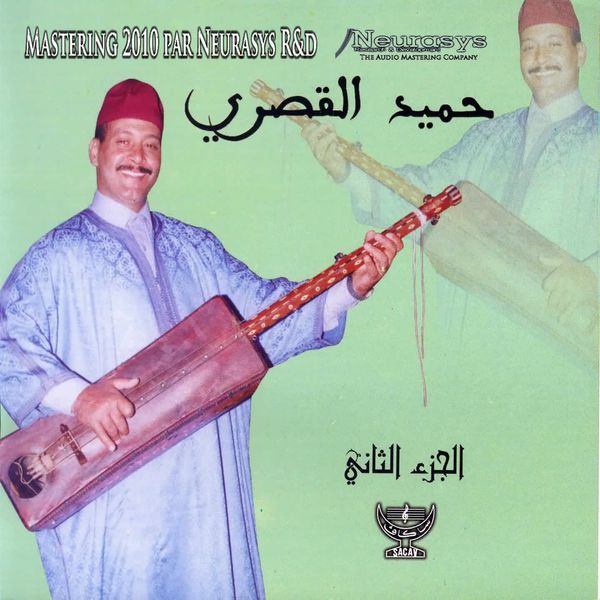 HAMID KASRI TÉLÉCHARGER EL MUSIC GNAWA