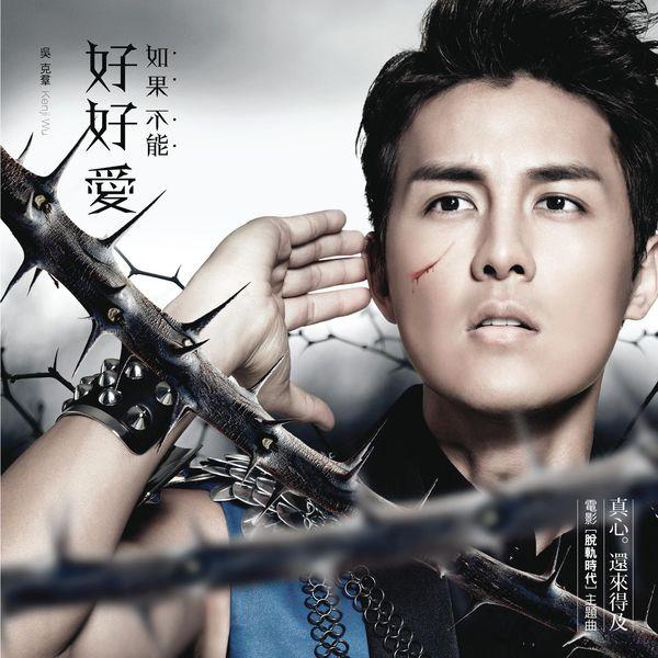 """Kenji Wu - Ru Guo Bu Neng Hao Hao Ai (Theme from """"The Old Cinderella"""")"""