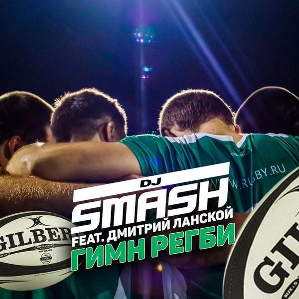 Dj Smash - Гимн Регби (feat. Дмитрий Ланской)