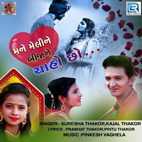 Suresha Thakor, Kajal Thakor - Mane Meline Bijane Chaho Chho