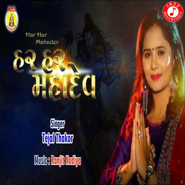 Tejal Thakor - Har Har Mahadev - Single