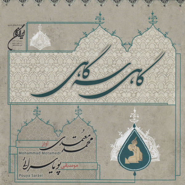 Mohammad Motamedi - Gahi,Segahi - Persian Classical Music