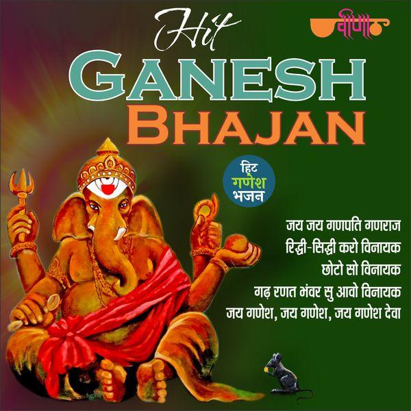 Various Artists - Hit Ganesh Bhajan