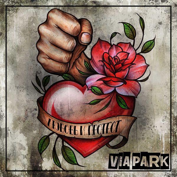 Via Park - Любовь и протест