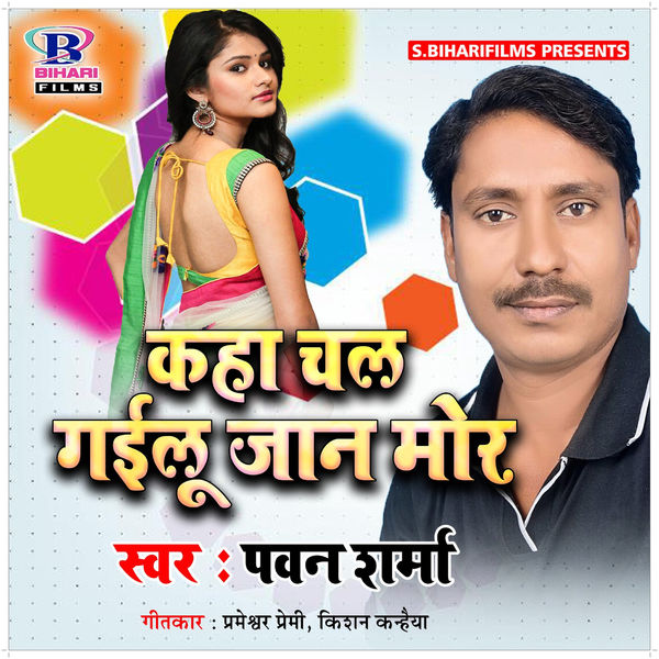 Pawan Sharma - Kaha Chal Gailu Jaan Mor