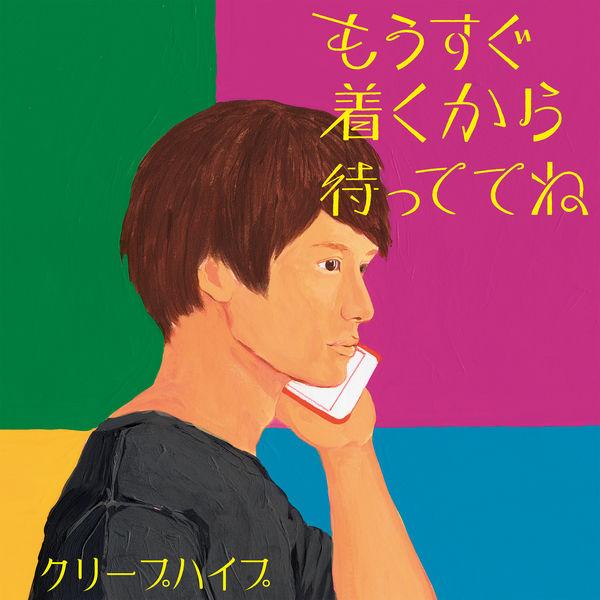 Creep Hyp - Mousugu Tsukukara Mattetene