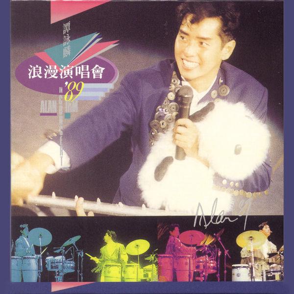 Jing zhuang tan yong lin by alan tam on amazon music amazon. Com.