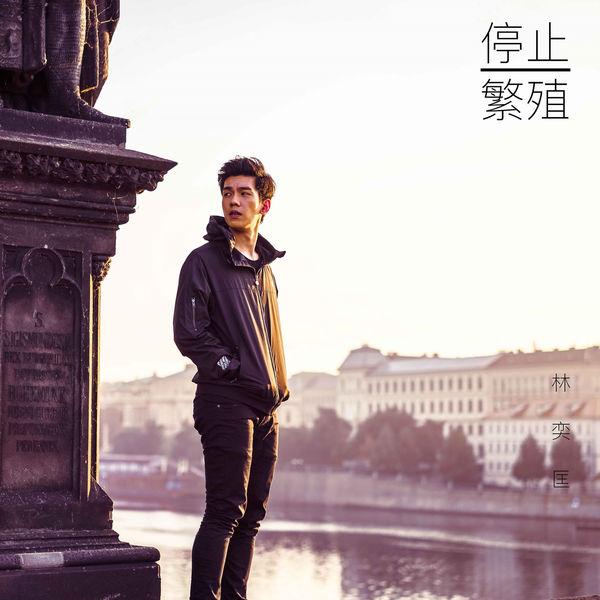 Phil Lam - Ting Zhi Fan Zhi