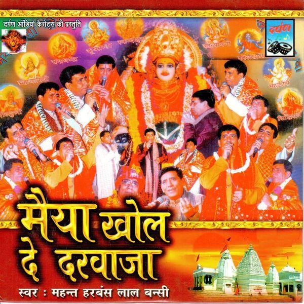 Harbans Lal Bansi - Maiya Khol De Darwaaja
