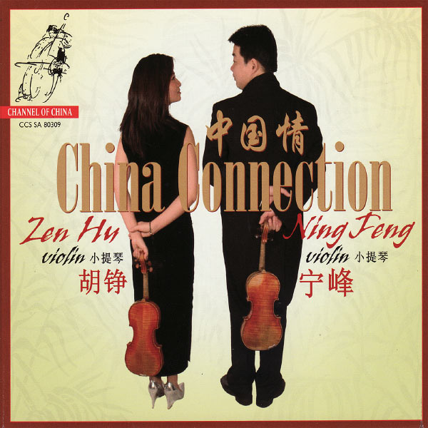 Ning Feng - China Connection