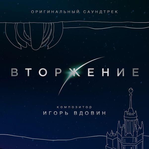 Игорь Вдовин - Вторжение (Оригинальный саундтрек к фильму)