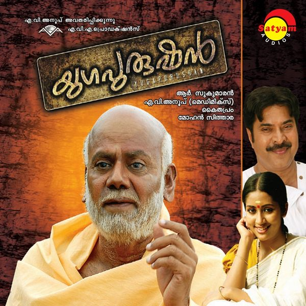 Mohan Sithara - Yughapurushan (Original Motion Picture Soundtrack)