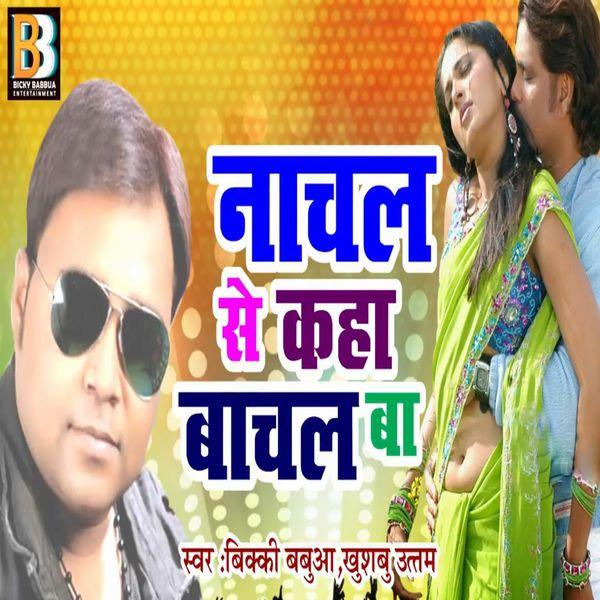 Bicky Babbua, Khusboo Uttam - Nachal Se Kaha Bachal Ba