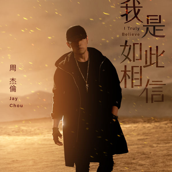 "Jay Chou - I Truly Believe (Movie ""Sky Fire"" Theme Song)"