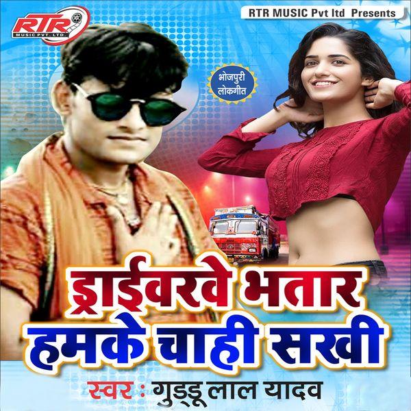 Guddu Lal Yadav - Draiwarve Bhatar Hamke Chahi Sakhi