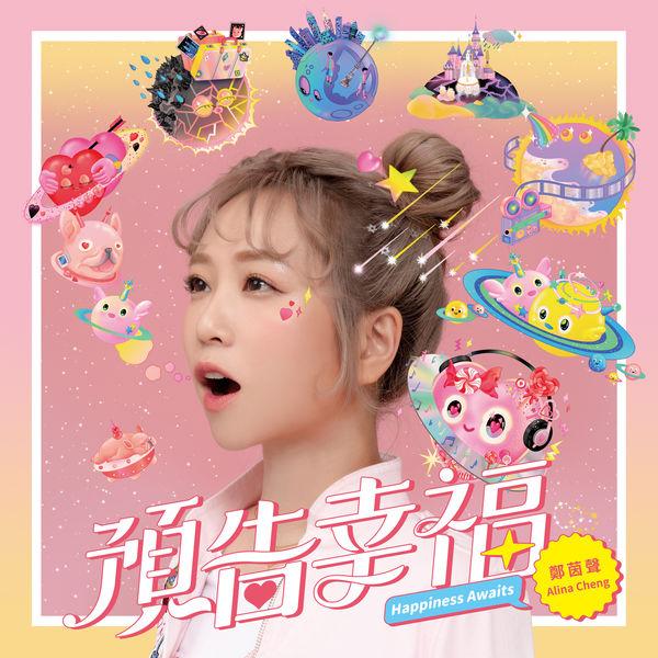 Alina Cheng - Happiness Awaits