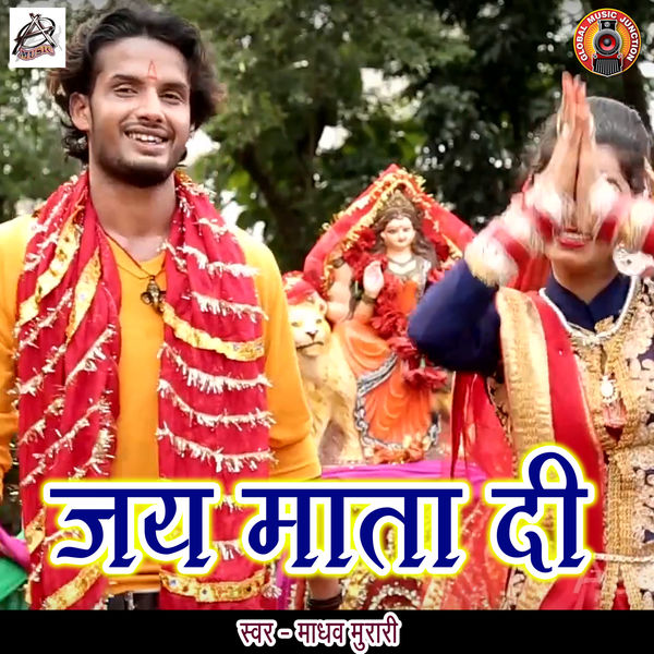 Madhav Murari - Jay Mata Di - Single