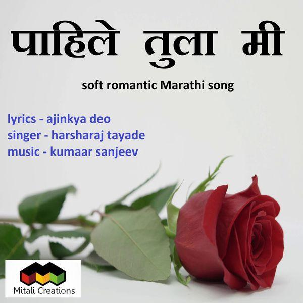 Kumaar Sanjeev feat. Harsharaj Tayade - Paahile Tula Mee