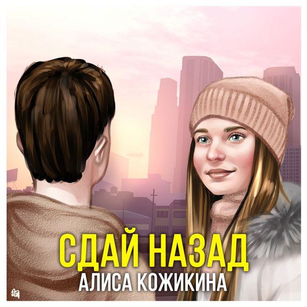 Алиса Кожикина - Сдай назад