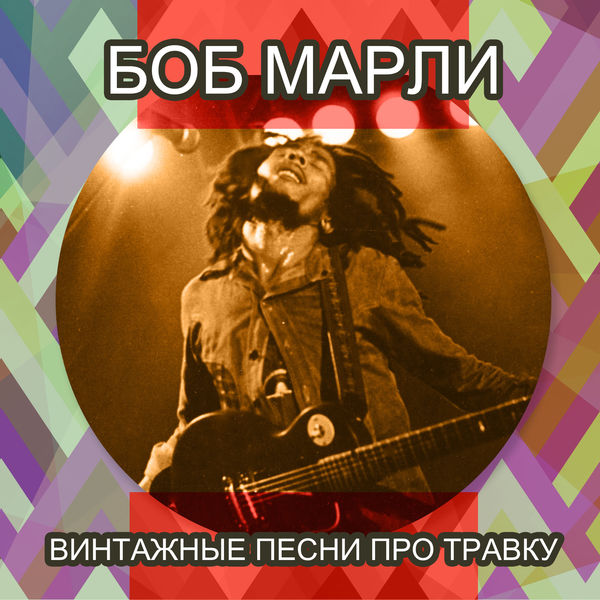 Bob Marley - Винтажные песни про травку