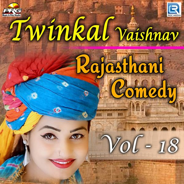 Twinkal Vaishnav - Twinkal Vaishnav Rajasthani Comedy, Vol. 18